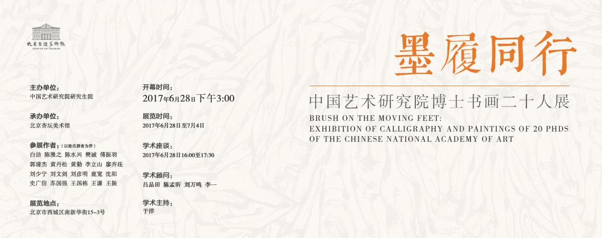 墨履同行 中国艺术研究院博士书画二十人展即将开幕!
