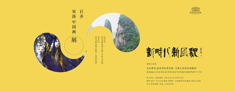 现场丨新时代•新风貌——石齐、宋涤中国画展在北京杏坛美术馆隆重开幕