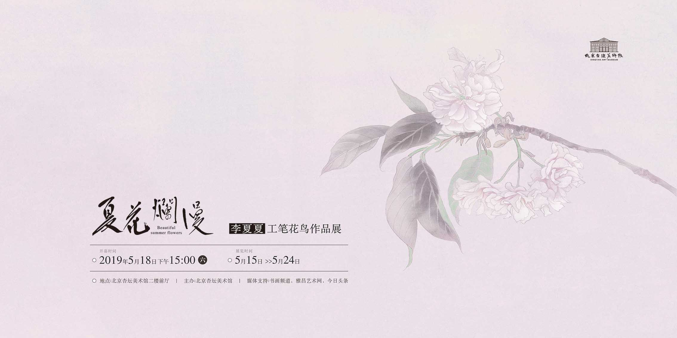 展览预告 | 夏花烂漫——李夏夏工笔花鸟作品展