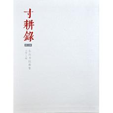 寸耕录(第1辑):东山书院雅集