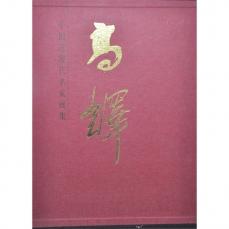 中国书法艺术美学·高译