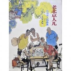 北京人儿——马海方人物画集