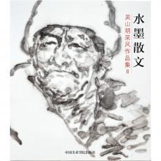 水墨散文——吴山明采风作品集