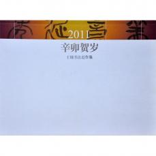2011辛卯贺岁---王镛书法近作集