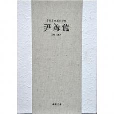 当代名家篆刻研究——尹海龙