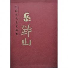 中国当代名家画集:岳黔山
