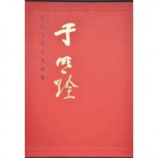 中国当代名家画集:于明诠