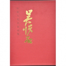 中国当代名家画家——吴悦石
