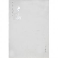 中国当代书法名家新作  曾翔
