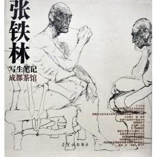 张铁林写生笔记