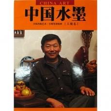中国水墨——王镛