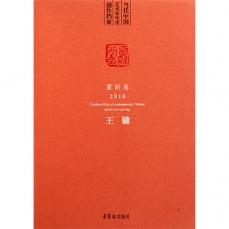 当代中国艺术家年度创作档案---篆刻卷2010·王镛
