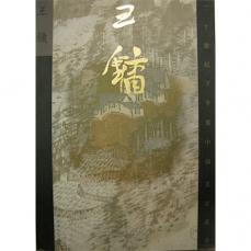 二十世纪下半叶中国画家丛书·王镛