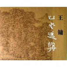 山水逸兴——王镛