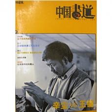 中国书道——王镛