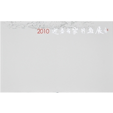 锦昌画馆--2010迎春名家书画展