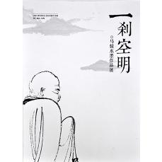 一刹空明——马骏水墨作品展